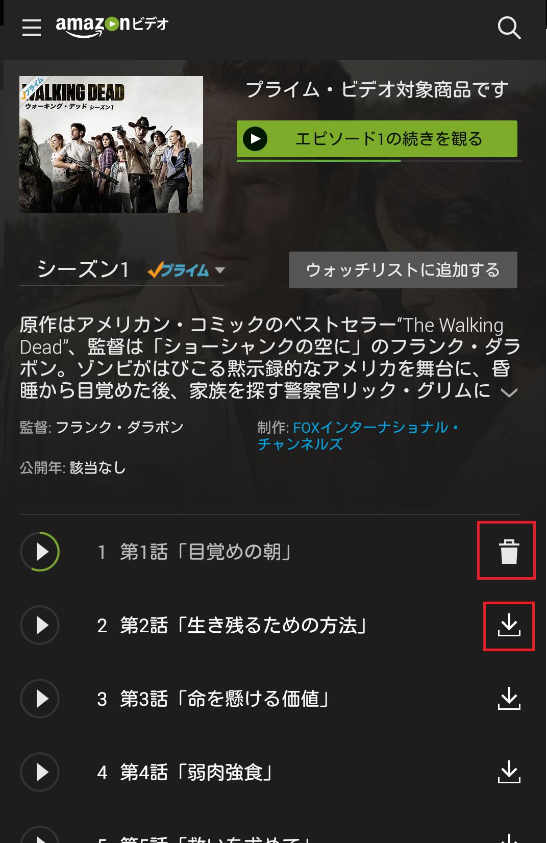 amazonプライム・ビデオをandroid端末でダウンロードする方法 | 色々な